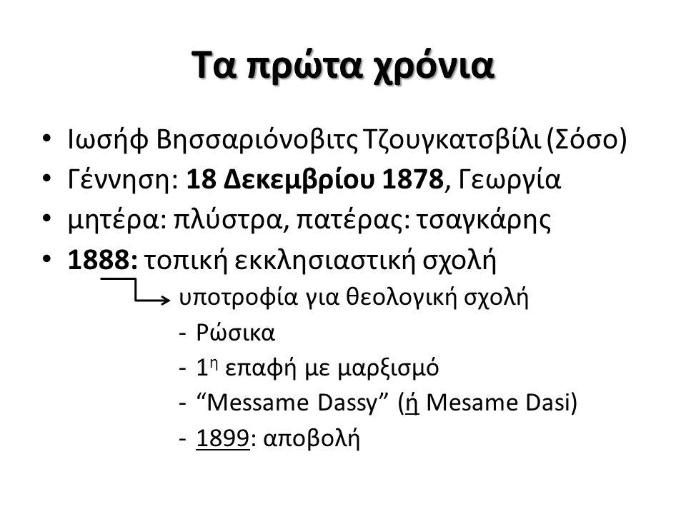 Τα πρώτα χρόνια Ιωσήφ Βησσαριόνοβιτς Τζουγκατσβίλι (Σόσο) Γέννηση: 18 Δεκεμβρίου 1878, Γεωργία μητέρα: πλύστρα, πατέρας: τσαγκάρης 1888: τοπική εκκλησιαστική σχολή υποτροφία για θεολογική σχολή -Ρώσικα -1 η επαφή με μαρξισμό - Messame Dassy (ή Mesame Dasi) -1899: αποβολή