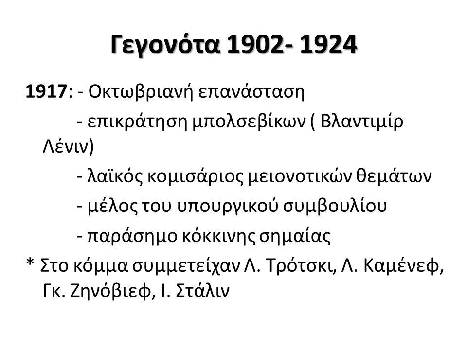 Γεγονότα 1902- 1924 1917: - Οκτωβριανή επανάσταση - επικράτηση μπολσεβίκων ( Βλαντιμίρ Λένιν) - λαϊκός κομισάριος μειονοτικών θεμάτων - μέλος του υπουργικού συμβουλίου - παράσημο κόκκινης σημαίας * Στο κόμμα συμμετείχαν Λ.