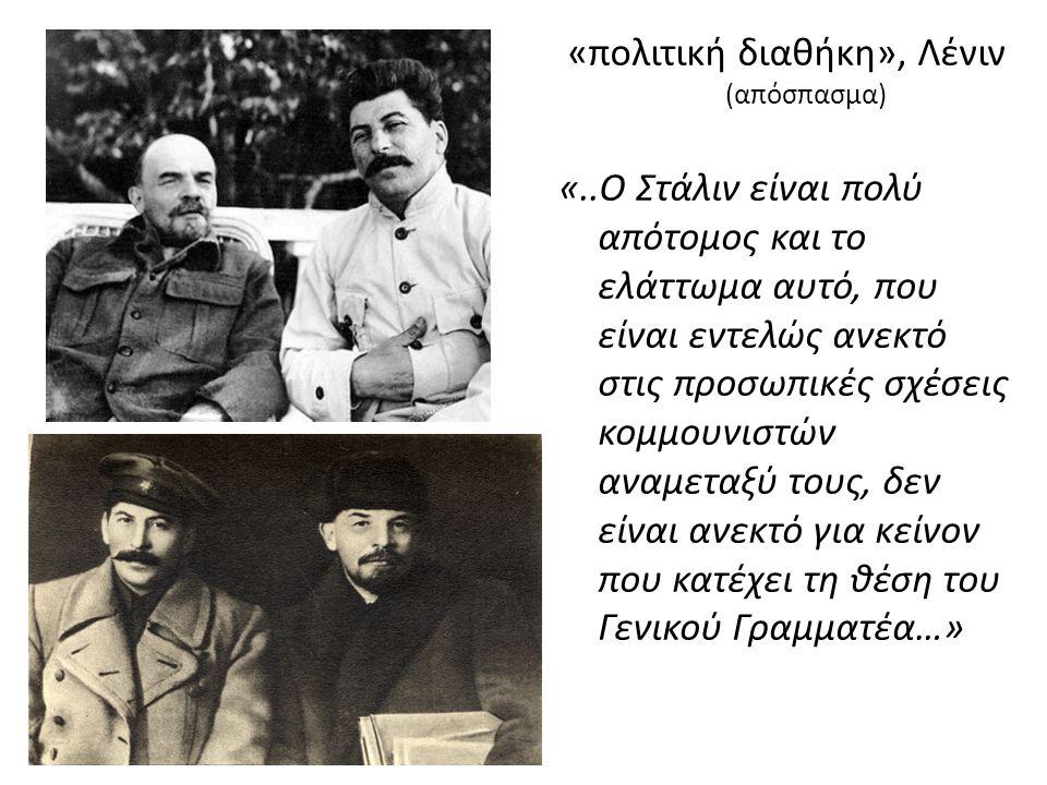 «πολιτική διαθήκη», Λένιν (απόσπασμα) «..Ο Στάλιν είναι πολύ απότομος και το ελάττωμα αυτό, που είναι εντελώς ανεκτό στις προσωπικές σχέσεις κομμουνιστών αναμεταξύ τους, δεν είναι ανεκτό για κείνον που κατέχει τη θέση του Γενικού Γραμματέα…»