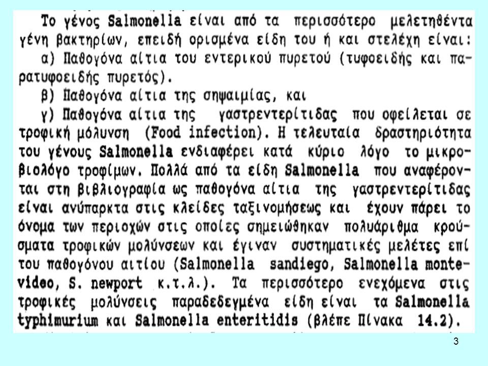 24 Χαρακτηριστικά των σαλμονέλων Ο χρόνος που μεσολαβεί από την στιγμή κατανάλωση ενός μολυσμένου τροφίμου μέχρι την εκδήλωση της νόσου (χρόνος επώασης) είναι 6 - 72 ώρες, συνήθως 12 -36 ώρες.