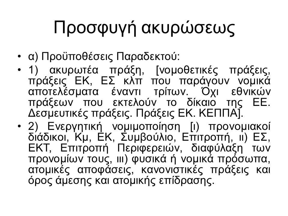 Λόγοι ακυρώσεως β) Λόγοι ακυρώσεως: 1.Αναρμοδιότητα: ΕΚΤ, οικονομική και νομισματική πολιτική).