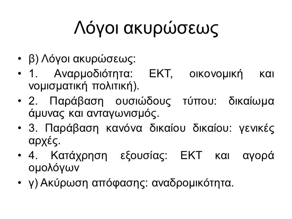 Λόγοι ακυρώσεως β) Λόγοι ακυρώσεως: 1. Αναρμοδιότητα: ΕΚΤ, οικονομική και νομισματική πολιτική).