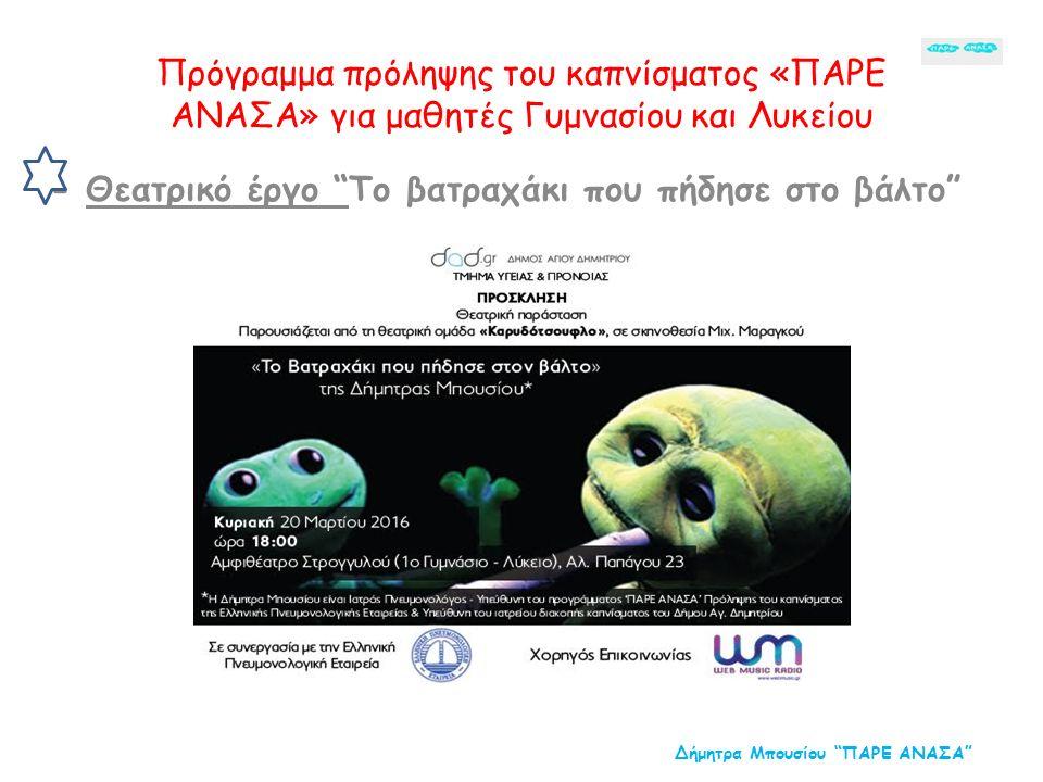 Πρόγραμμα πρόληψης του καπνίσματος «ΠΑΡΕ ΑΝΑΣΑ» για μαθητές Γυμνασίου και Λυκείου - Θεατρικό έργο Το βατραχάκι που πήδησε στο βάλτο Δήμητρα Μπουσίου ΠΑΡΕ ΑΝΑΣΑ