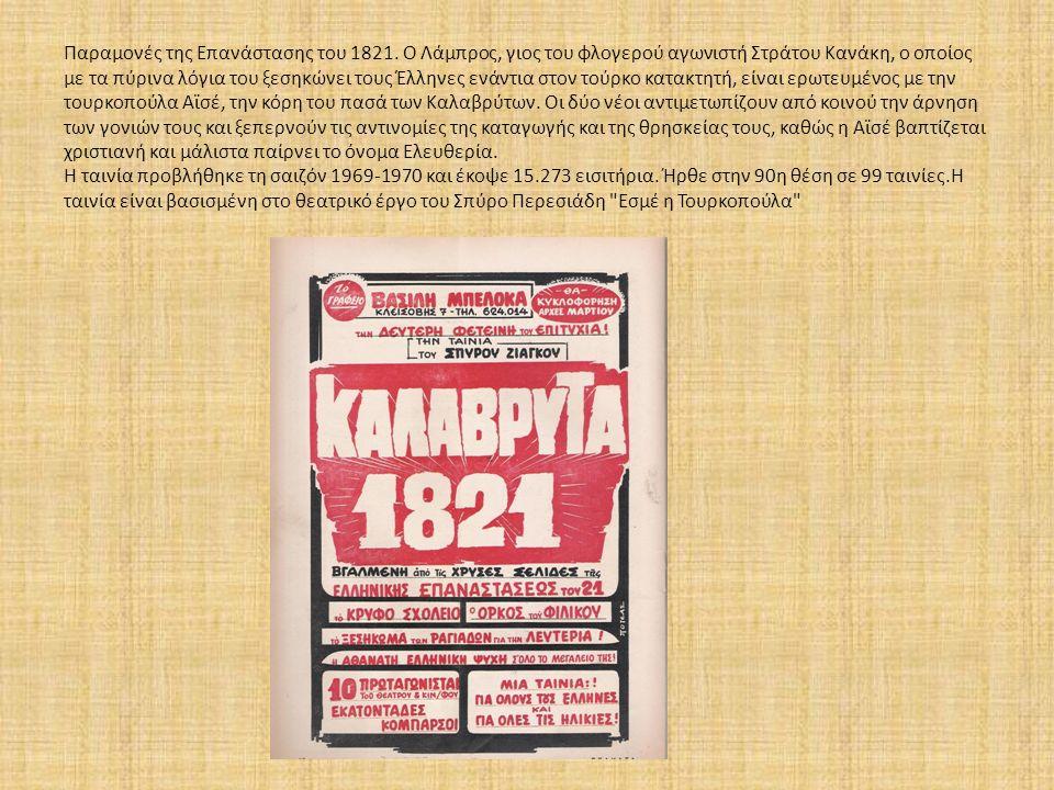 Παραμονές της Επανάστασης του 1821. Ο Λάμπρος, γιος του φλογερού αγωνιστή Στράτου Κανάκη, ο οποίος με τα πύρινα λόγια του ξεσηκώνει τους Έλληνες ενάντ