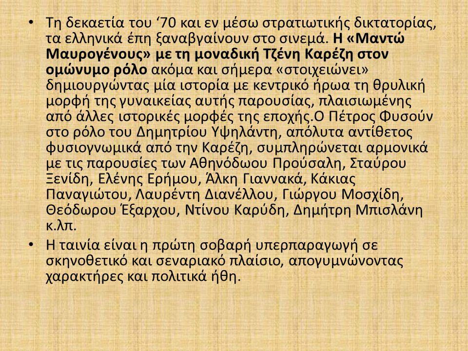 Τη δεκαετία του '70 και εν μέσω στρατιωτικής δικτατορίας, τα ελληνικά έπη ξαναβγαίνουν στο σινεμά. Η «Μαντώ Μαυρογένους» με τη μοναδική Τζένη Καρέζη σ