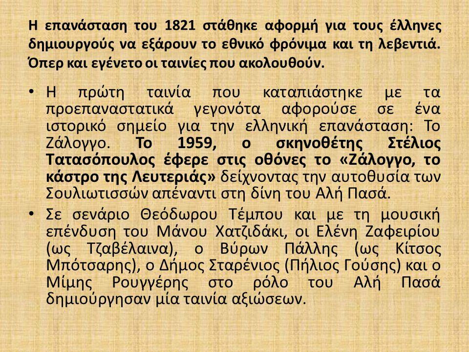 Η επανάσταση του 1821 στάθηκε αφορμή για τους έλληνες δημιουργούς να εξάρουν το εθνικό φρόνιμα και τη λεβεντιά. Όπερ και εγένετο οι ταινίες που ακολου