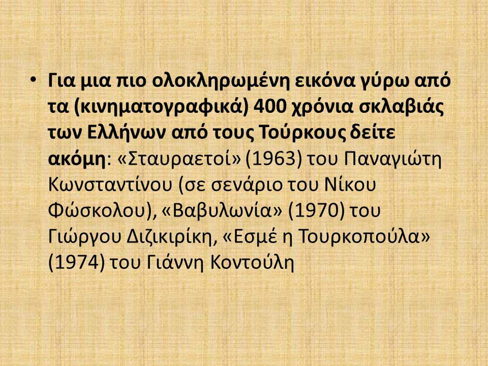 Για μια πιο ολοκληρωμένη εικόνα γύρω από τα (κινηματογραφικά) 400 χρόνια σκλαβιάς των Ελλήνων από τους Τούρκους δείτε ακόμη: «Σταυραετοί» (1963) του Π