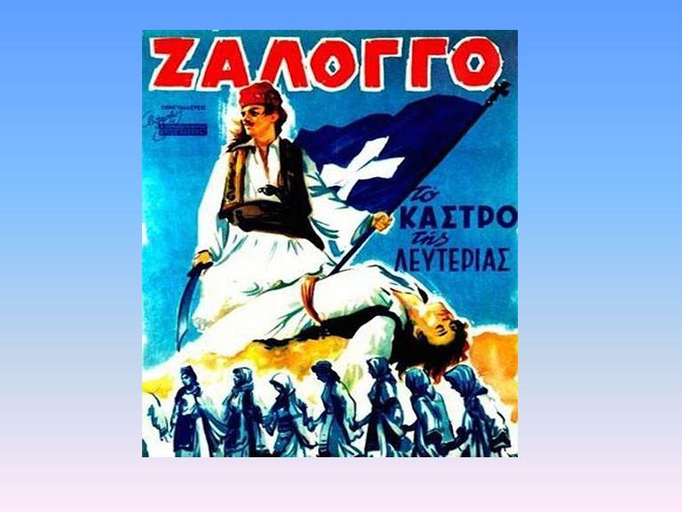Την ίδια χρονιά ο Γρηγόρης Γρηγορίου σκηνοθετεί και γράφει το σενάριο για την «Λίμνη των Στεναγμών» (καμία σχέση με την τηλεοπτική μεταφορά του 2005).
