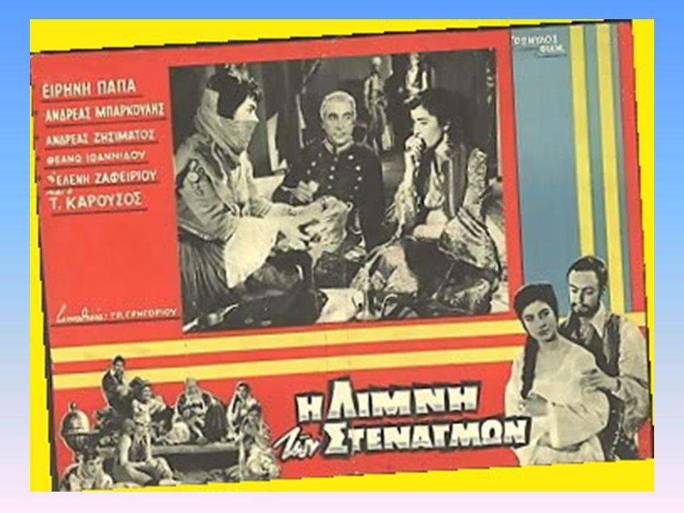 Η υποβλητική φιγούρα και η στεντόρεια φωνή της Ειρήνη Παπά την ίδια χρονιά αποτυπώνουν τη Μπουμπουλίνα στην ομώνυμη ταινία του 1959 σε σκηνοθεσία του Κώστα Ανδρίτσου.