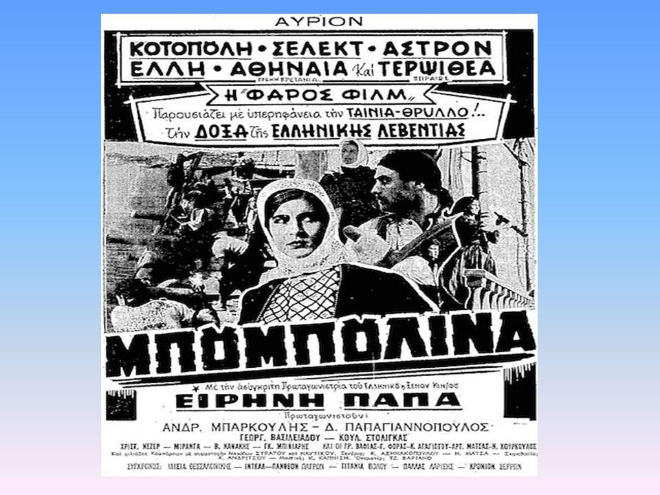 Το 1961, ο Γιώργος Πετρίδης σκηνοθετεί «Τα Σαράντα Παλικάρια» με τους Άντζελα Ζήλεια, Ανδρέα Ντούζο, Κώστα Ρηγόπουλο, Κώστα Καζάκο και Λαυρέντη Διανέλλο στους πρωταγωνιστικούς ρόλους.