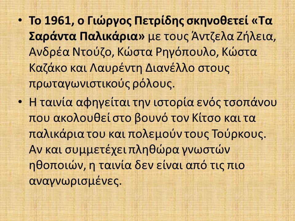 Το 1961, ο Γιώργος Πετρίδης σκηνοθετεί «Τα Σαράντα Παλικάρια» με τους Άντζελα Ζήλεια, Ανδρέα Ντούζο, Κώστα Ρηγόπουλο, Κώστα Καζάκο και Λαυρέντη Διανέλ