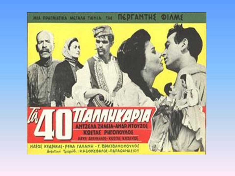 Τέσσερα χρόνια αργότερα, ο ελληνικός κινηματογράφος και συγκεκριμένα ο Δημήτρης Δούκας επιστρέφει με μία ακόμα επαναστατική ταινία: «Η έξοδος του Μεσολογγίου» σε σενάριο Γιάννη Καψάλη.