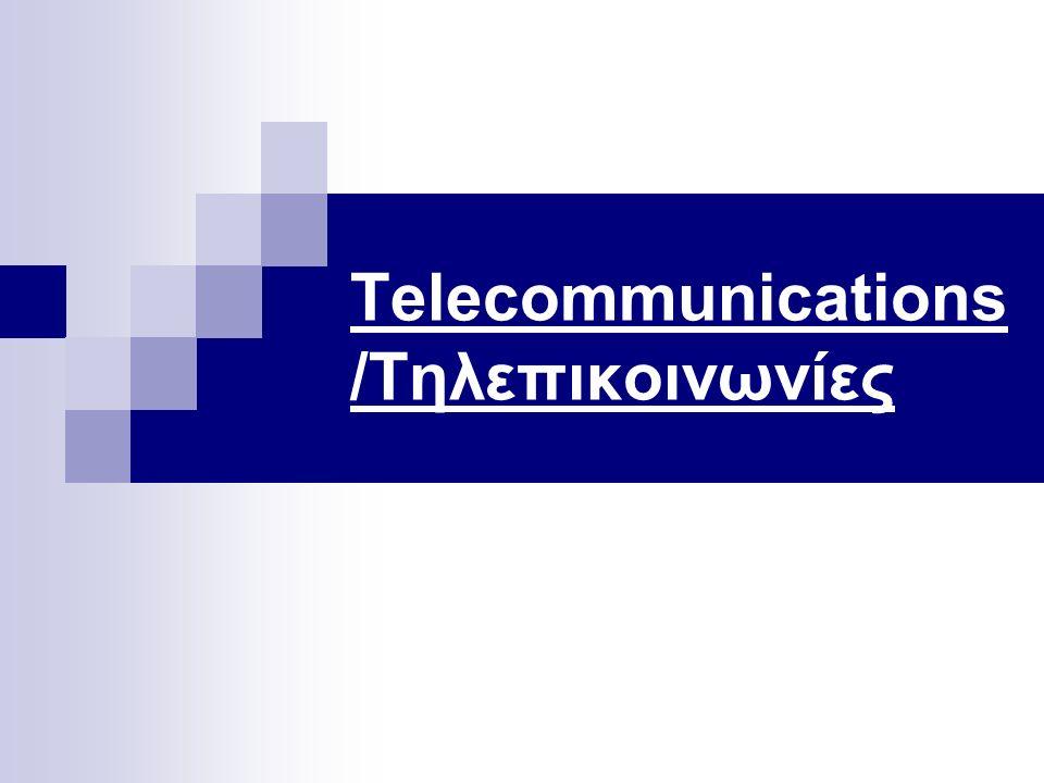 Telecommunications /Τηλεπικοινωνίες