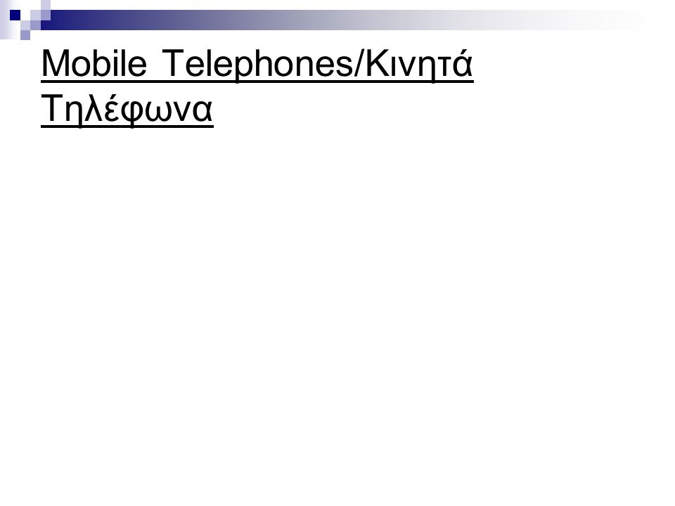 Mobile Telephones/Κινητά Τηλέφωνα
