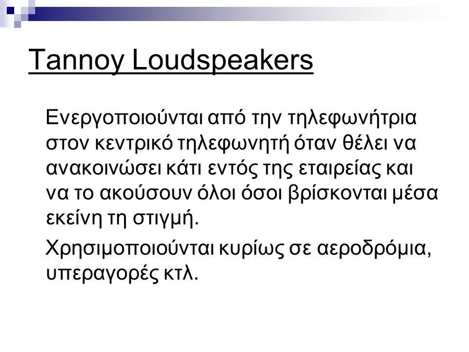 Tannoy Loudspeakers Ενεργοποιούνται από την τηλεφωνήτρια στον κεντρικό τηλεφωνητή όταν θέλει να ανακοινώσει κάτι εντός της εταιρείας και να το ακούσουν όλοι όσοι βρίσκονται μέσα εκείνη τη στιγμή.