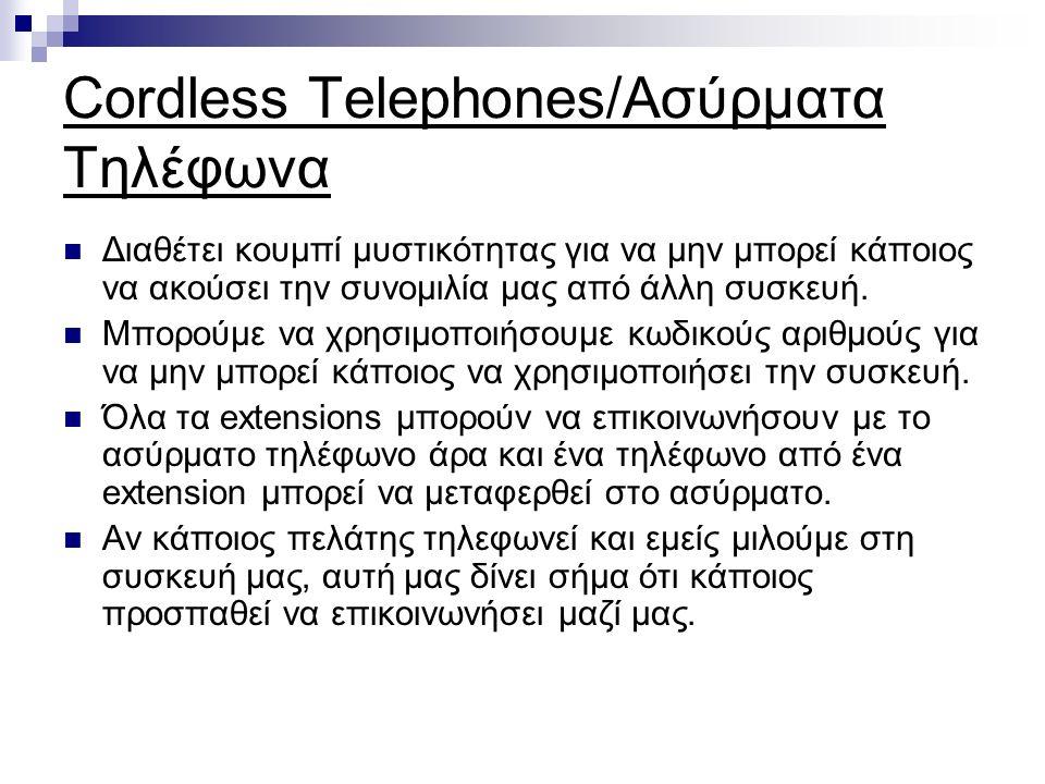Cordless Telephones/Ασύρματα Τηλέφωνα Διαθέτει κουμπί μυστικότητας για να μην μπορεί κάποιος να ακούσει την συνομιλία μας από άλλη συσκευή.