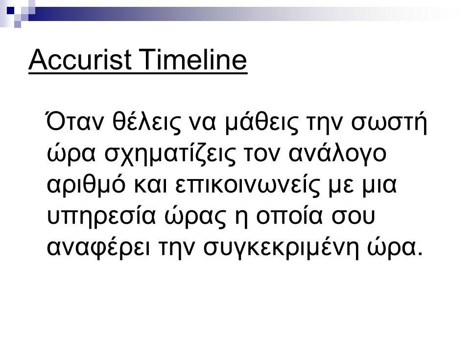 Accurist Timeline Όταν θέλεις να μάθεις την σωστή ώρα σχηματίζεις τον ανάλογο αριθμό και επικοινωνείς με μια υπηρεσία ώρας η οποία σου αναφέρει την συγκεκριμένη ώρα.