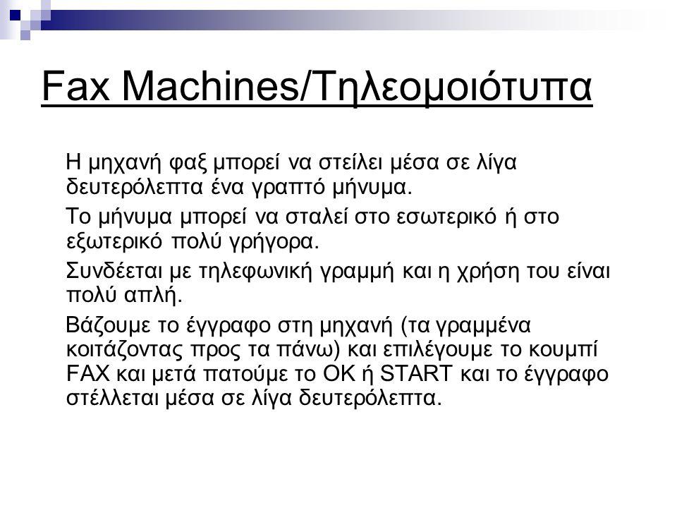 Fax Machines/Τηλεομοιότυπα Η μηχανή φαξ μπορεί να στείλει μέσα σε λίγα δευτερόλεπτα ένα γραπτό μήνυμα.