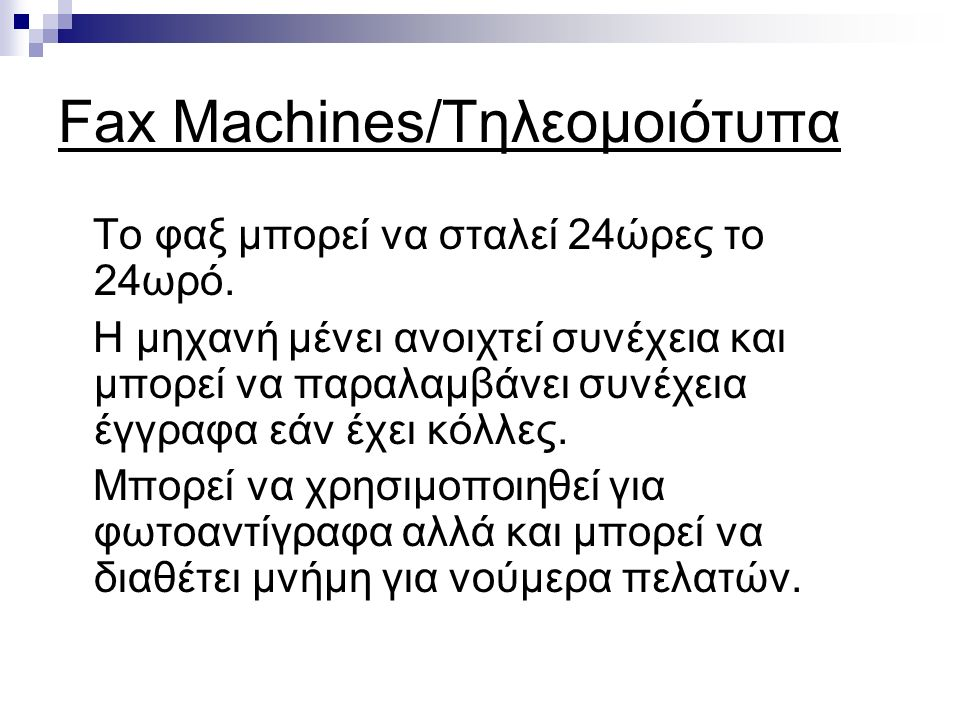 Fax Machines/Τηλεομοιότυπα Το φαξ μπορεί να σταλεί 24ώρες το 24ωρό.