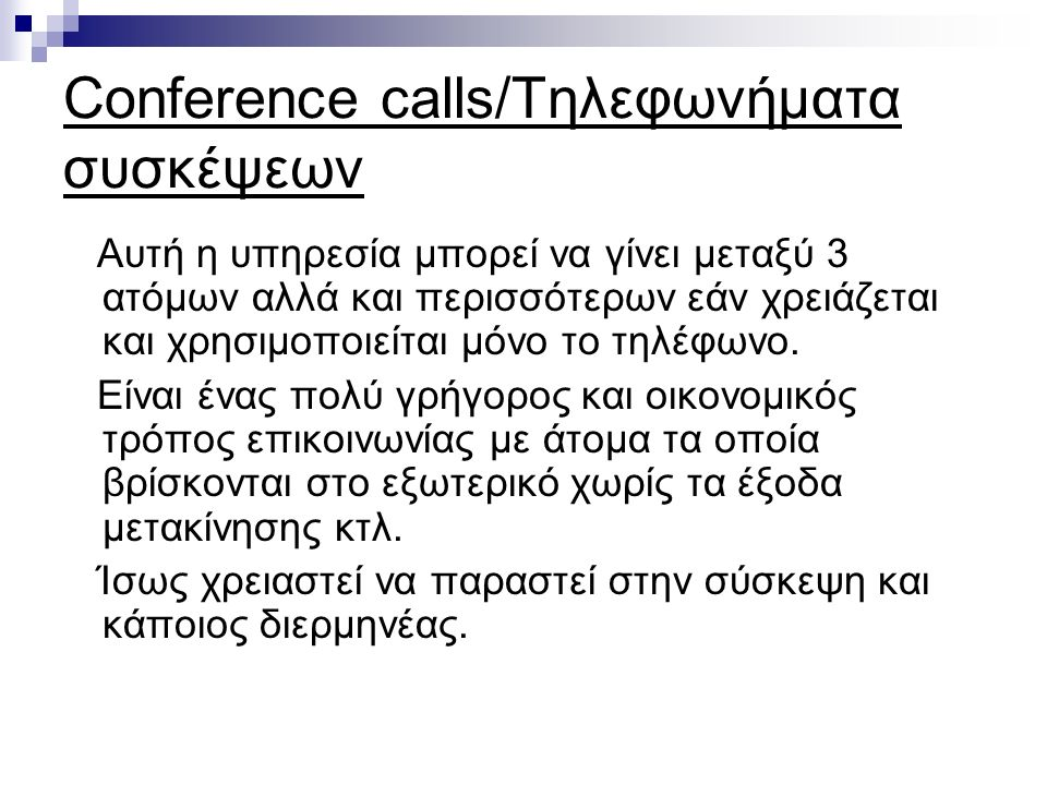 Conference calls/Τηλεφωνήματα συσκέψεων Αυτή η υπηρεσία μπορεί να γίνει μεταξύ 3 ατόμων αλλά και περισσότερων εάν χρειάζεται και χρησιμοποιείται μόνο το τηλέφωνο.
