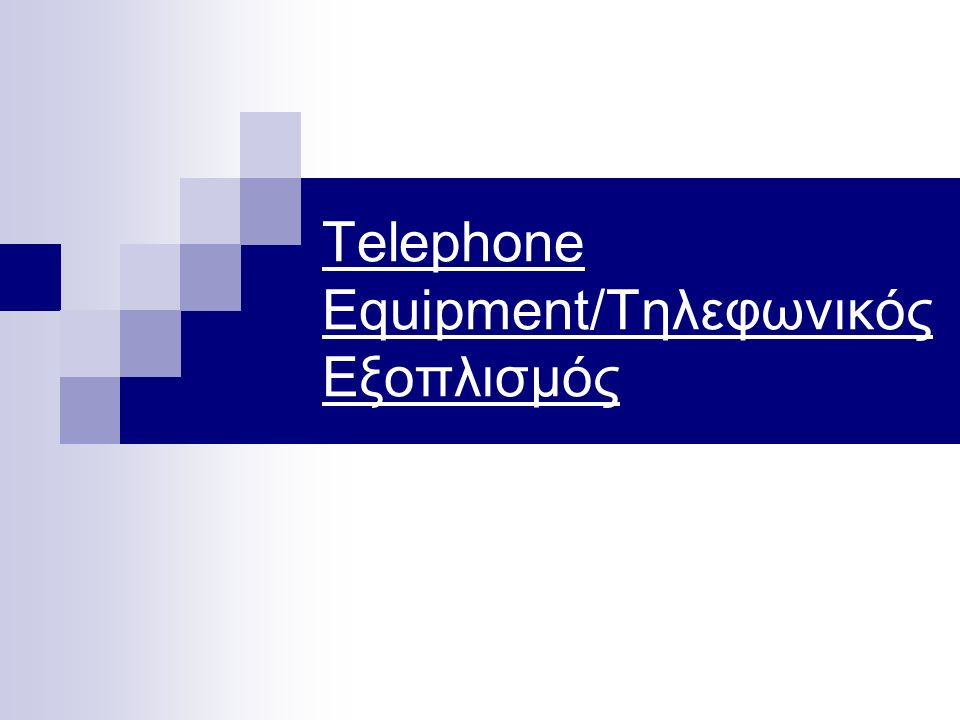 Telephone Equipment/Τηλεφωνικός Εξοπλισμός