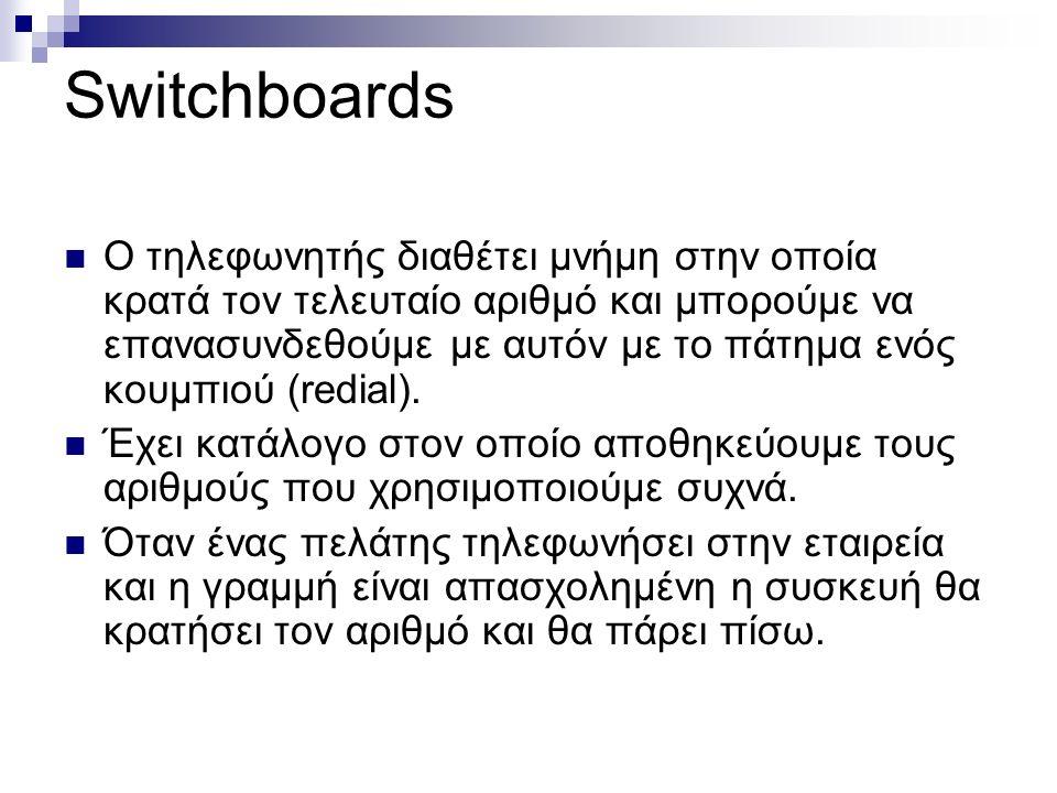 Switchboards Ο τηλεφωνητής διαθέτει μνήμη στην οποία κρατά τον τελευταίο αριθμό και μπορούμε να επανασυνδεθούμε με αυτόν με το πάτημα ενός κουμπιού (redial).