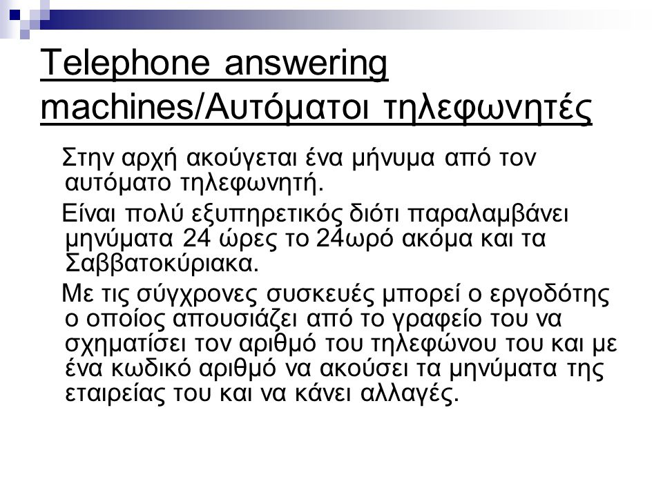 Mobile Telephones/Κινητά Τηλέφωνα