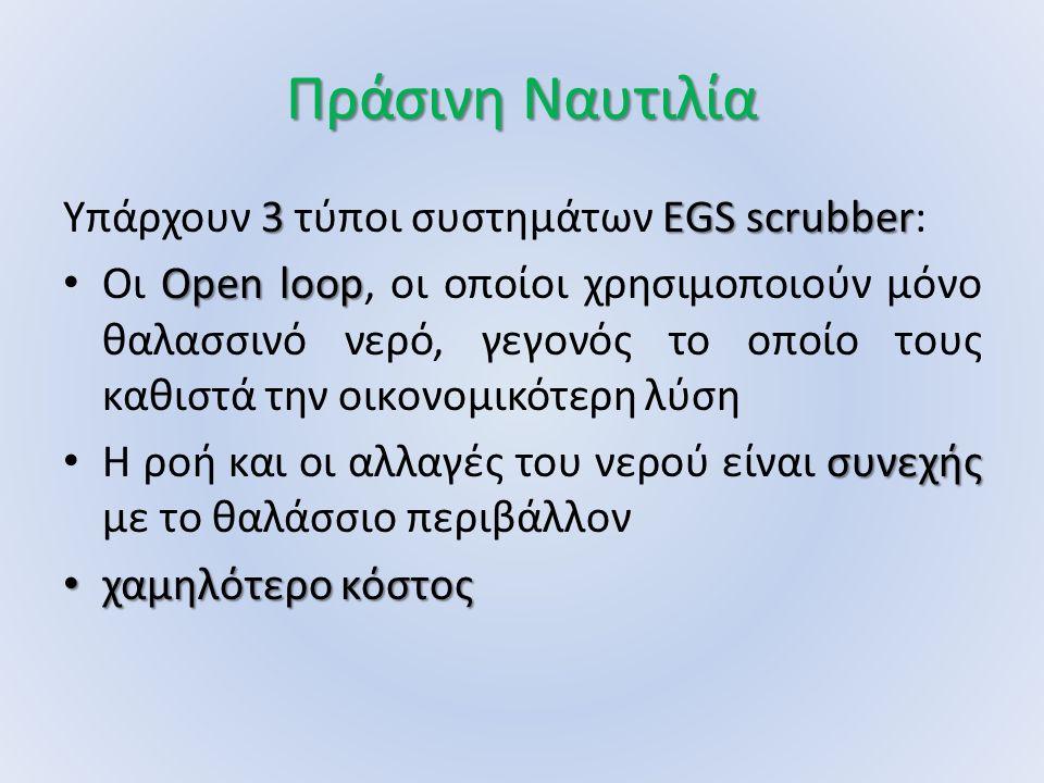 Πράσινη Ναυτιλία 3EGS scrubber Υπάρχουν 3 τύποι συστημάτων EGS scrubber: Open loop Οι Open loop, οι οποίοι χρησιμοποιούν μόνο θαλασσινό νερό, γεγονός