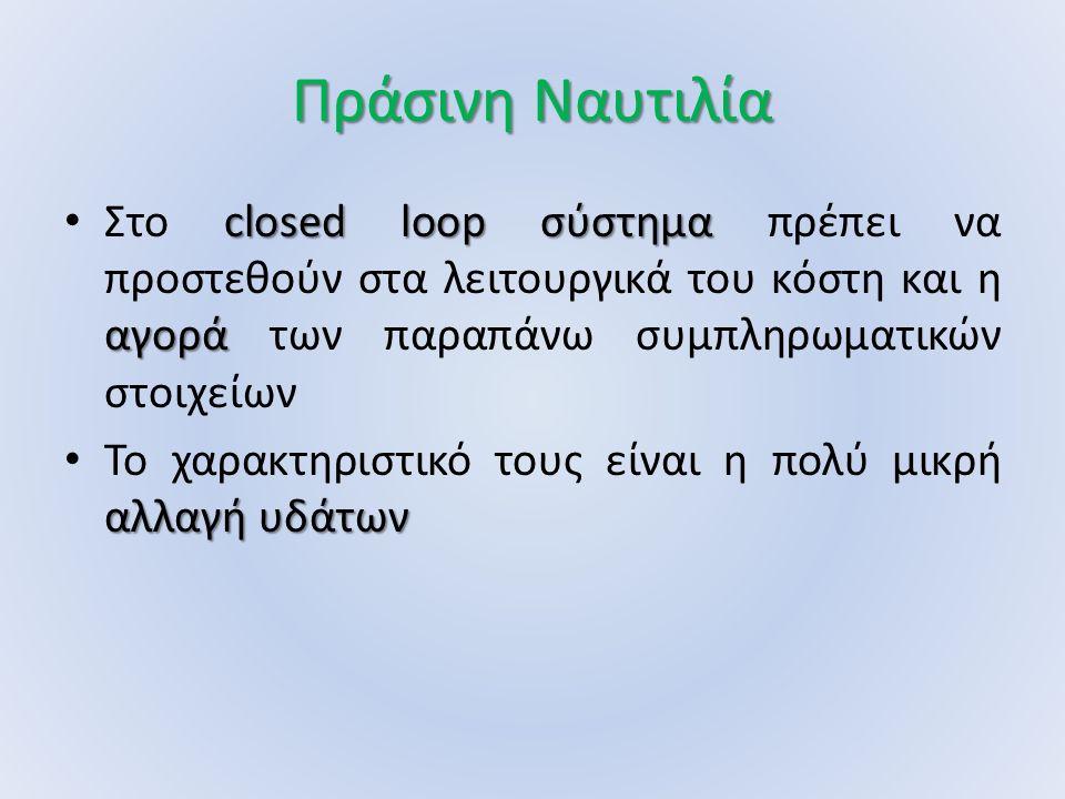 Πράσινη Ναυτιλία closed loop σύστημα αγορά Στο closed loop σύστημα πρέπει να προστεθούν στα λειτουργικά του κόστη και η αγορά των παραπάνω συμπληρωματ