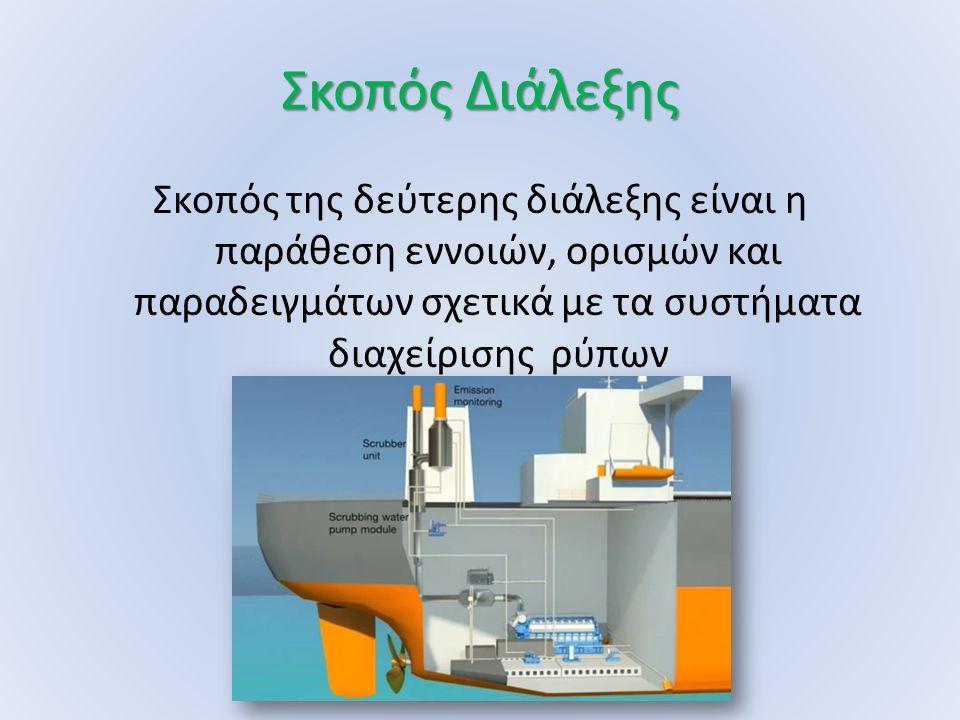 Πράσινη Ναυτιλία scrubbers EGS (Exhaust Gas System) scrubbers ή EGS (Exhaust Gas System) αποτελούν συστήματα καθαρισμού και απομάκρυνσης των εκπομπών διοξειδίου του θείου, οι οποίοι παράγονται από τις κύριες μηχανές του πλοίου, τις βοηθητικές αλλά και τους λέβητες (boilers) βασικό μέσο το οποίο χρησιμοποιούν σε αυτή τη διαδικασία είναι το νερό, που λειτουργεί ως μέσο απορρόφησης του θείου