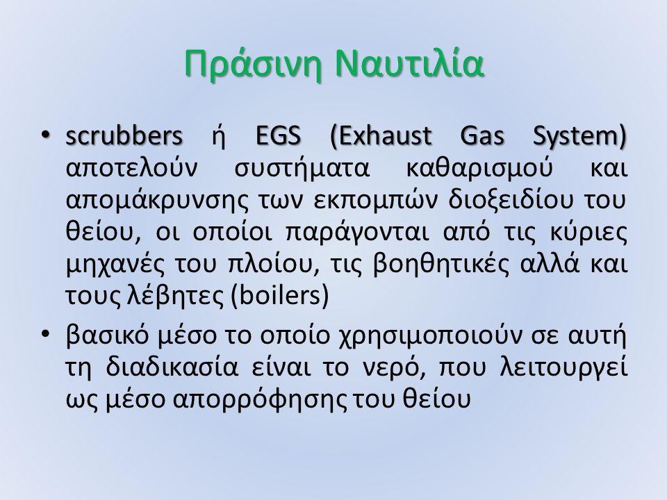 Πράσινη Ναυτιλία scrubbers EGS (Exhaust Gas System) scrubbers ή EGS (Exhaust Gas System) αποτελούν συστήματα καθαρισμού και απομάκρυνσης των εκπομπών