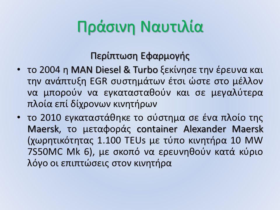 Πράσινη Ναυτιλία Περίπτωση Εφαρμογής MAN Diesel & Turbo το 2004 η MAN Diesel & Turbo ξεκίνησε την έρευνα και την ανάπτυξη EGR συστημάτων έτσι ώστε στο