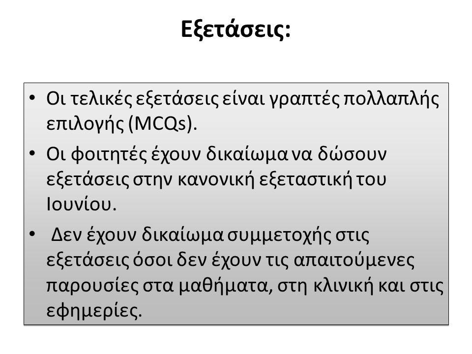 Εξετάσεις: Οι τελικές εξετάσεις είναι γραπτές πολλαπλής επιλογής (MCQs). Οι φοιτητές έχουν δικαίωμα να δώσουν εξετάσεις στην κανονική εξετασ