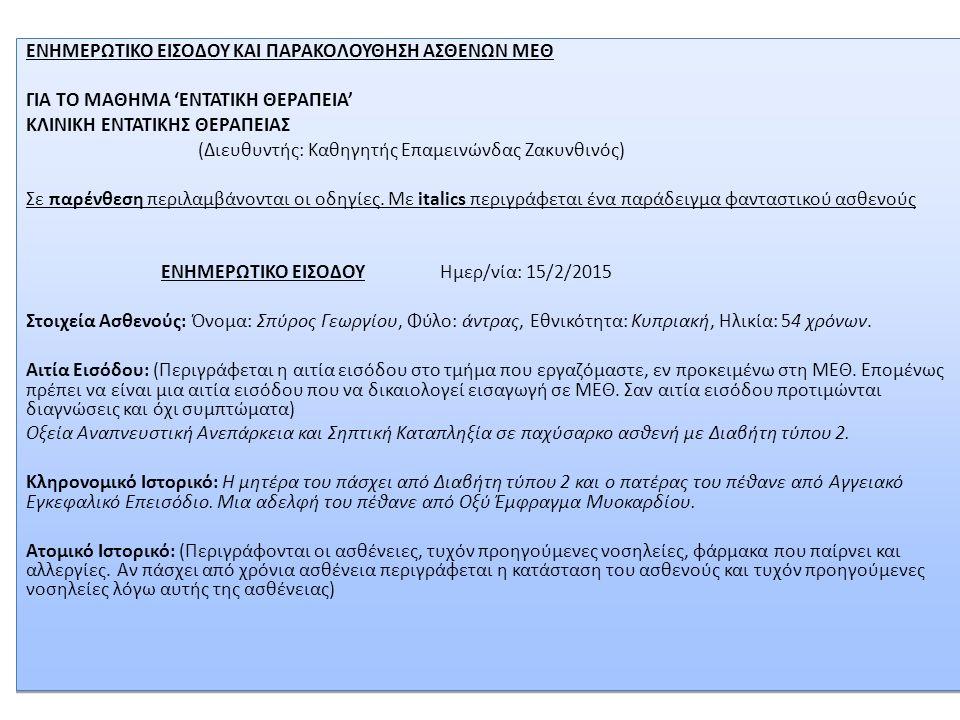 Παρούσα Νόσος: (Περιγράφονται με τη σειρά τα παρόντα προβλήματα/εκδηλώσεις που οδήγησαν τον ασθενή στη Κλινική μας.