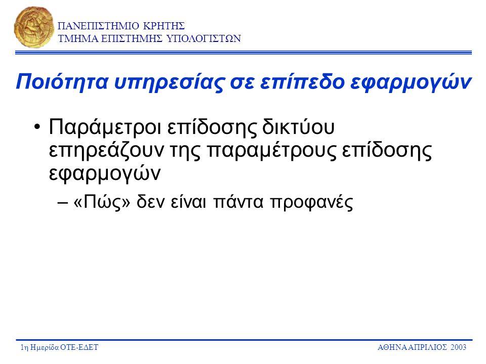 1η Ημερίδα ΟΤΕ-ΕΔΕΤΑΘΗΝΑ ΑΠΡΙΛΙΟΣ 2003 ΠΑΝΕΠΙΣΤΗΜΙΟ ΚΡΗΤΗΣ ΤΜΗΜΑ ΕΠΙΣΤΗΜΗΣ ΥΠΟΛΟΓΙΣΤΩΝ Ποιότητα υπηρεσίας σε επίπεδο εφαρμογών Παράμετροι επίδοσης δικ