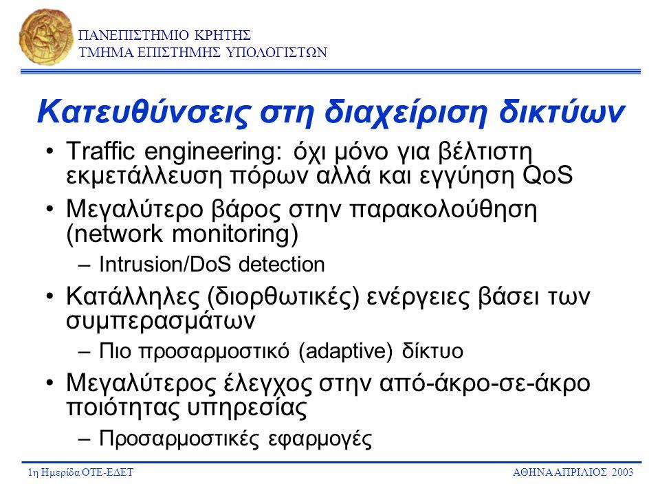1η Ημερίδα ΟΤΕ-ΕΔΕΤΑΘΗΝΑ ΑΠΡΙΛΙΟΣ 2003 ΠΑΝΕΠΙΣΤΗΜΙΟ ΚΡΗΤΗΣ ΤΜΗΜΑ ΕΠΙΣΤΗΜΗΣ ΥΠΟΛΟΓΙΣΤΩΝ Κατευθύνσεις στη διαχείριση δικτύων Traffic engineering: όχι μό