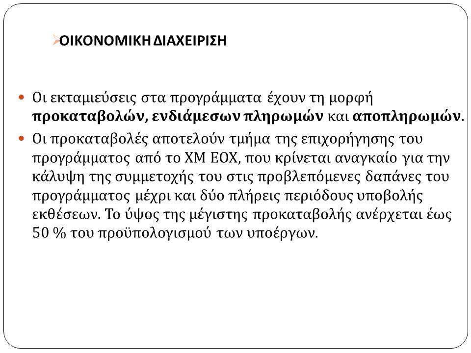 Ο Φορέας Υλοποίησης υποβάλλει στη ΓΓΕΤ Δήλωση πραγματοποιηθεισών δαπανών.