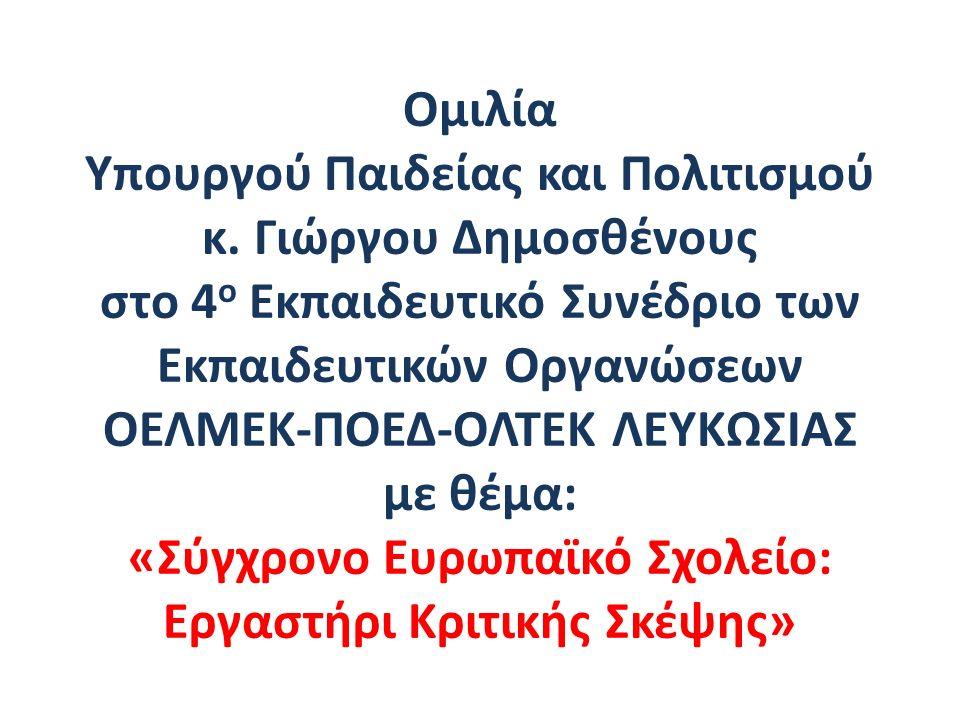 Ομιλία Υπουργού Παιδείας και Πολιτισμού κ.