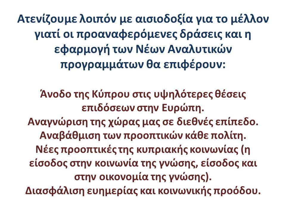 Ατενίζουμε λοιπόν με αισιοδοξία για το μέλλον γιατί οι προαναφερόμενες δράσεις και η εφαρμογή των Νέων Αναλυτικών προγραμμάτων θα επιφέρουν: Άνοδο της Κύπρου στις υψηλότερες θέσεις επιδόσεων στην Ευρώπη.