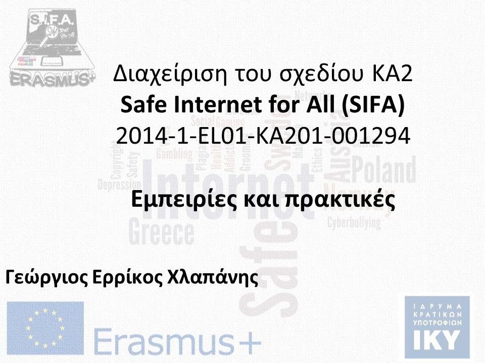 Διαχείριση του σχεδίου ΚΑ2 Safe Internet for All (SIFA) 2014‐1‐EL01‐KA201‐001294 Εμπειρίες και πρακτικές Γεώργιος Ερρίκος Χλαπάνης