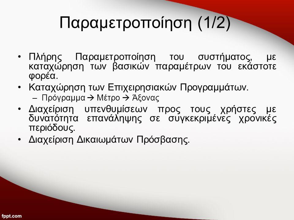 Παραμετροποίηση (1/2) Πλήρης Παραμετροποίηση του συστήματος, με καταχώρηση των βασικών παραμέτρων του εκάστοτε φορέα.