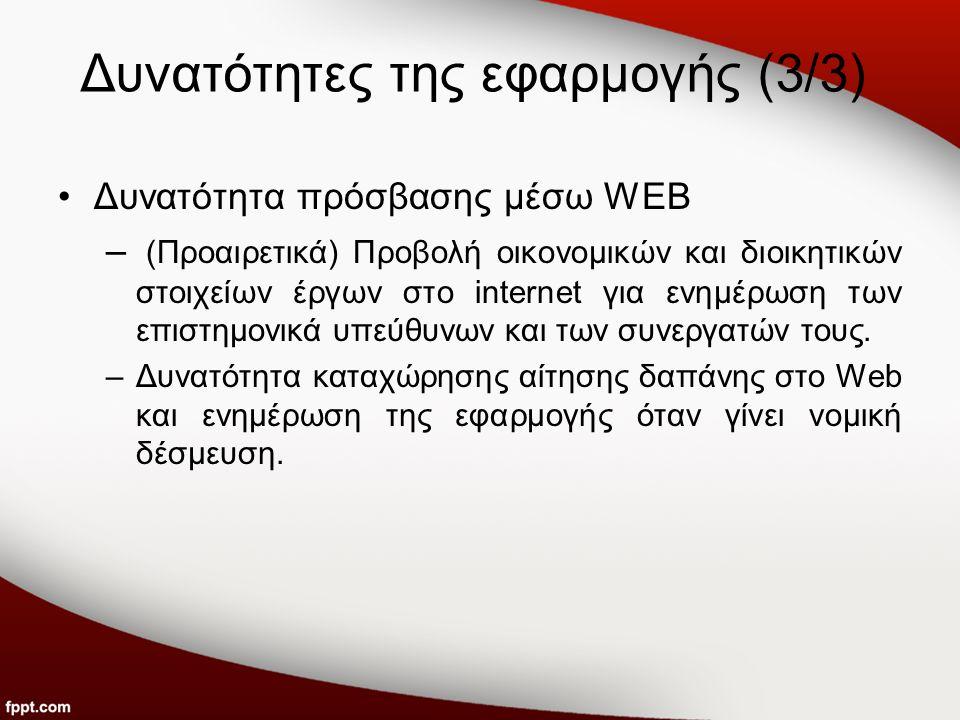 Δυνατότητες της εφαρμογής (3/3) Δυνατότητα πρόσβασης μέσω WEB – (Προαιρετικά) Προβολή οικονομικών και διοικητικών στοιχείων έργων στο internet για ενημέρωση των επιστημονικά υπεύθυνων και των συνεργατών τους.