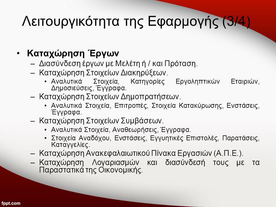 Λειτουργικότητα της Εφαρμογής (4/4) Καταχώρηση Έργων –Καταχώρηση Αναλυτικών Επιμετρήσεων και Πρωτοκόλλου Παραλαβής Αφανών Εργασιών (Π.Π.Α.Ε.).