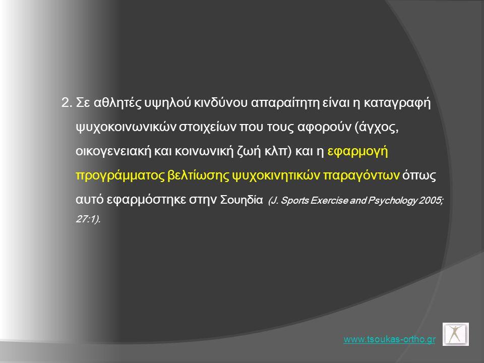 3.Υπάρχει όριο στην προσαρμοστική ικανότητα του οργανισμού στην επιβάρυνση και την καταπόνηση.