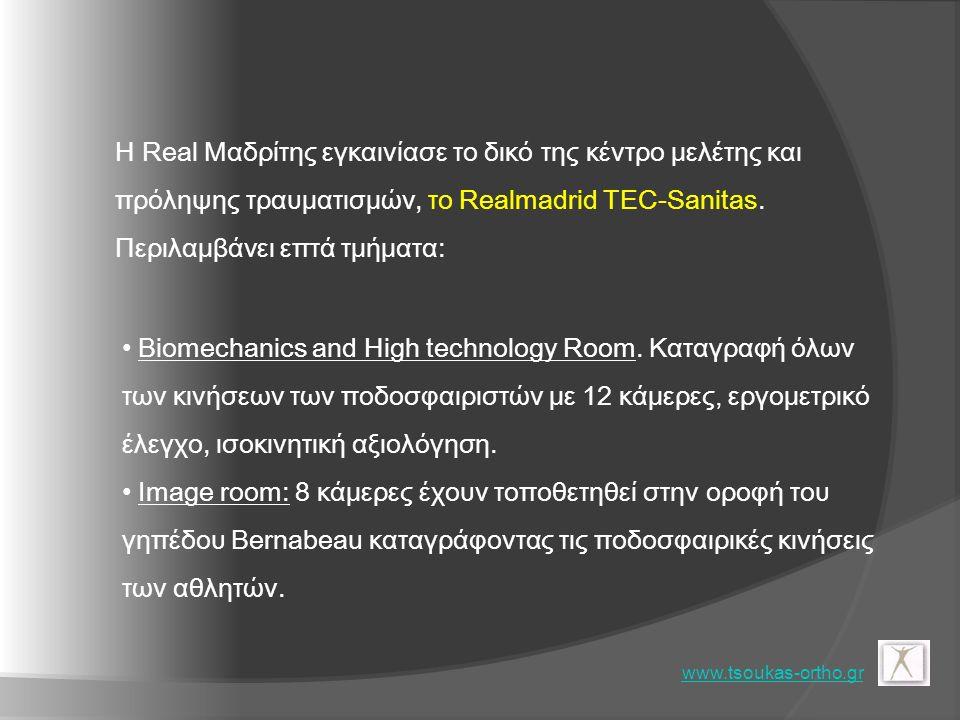 Η Real Μαδρίτης εγκαινίασε το δικό της κέντρο μελέτης και πρόληψης τραυματισμών, το Realmadrid TEC-Sanitas. Περιλαμβάνει επτά τμήματα: www.tsoukas-ort