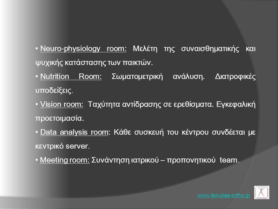 Neuro-physiology room: Μελέτη της συναισθηματικής και ψυχικής κατάστασης των παικτών. Nutrition Room: Σωματομετρική ανάλυση. Διατροφικές υποδείξεις. V