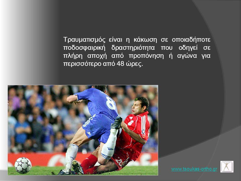 Τραυματισμός είναι η κάκωση σε οποιαδήποτε ποδοσφαιρική δραστηριότητα που οδηγεί σε πλήρη αποχή από προπόνηση ή αγώνα για περισσότερο από 48 ώρες. www