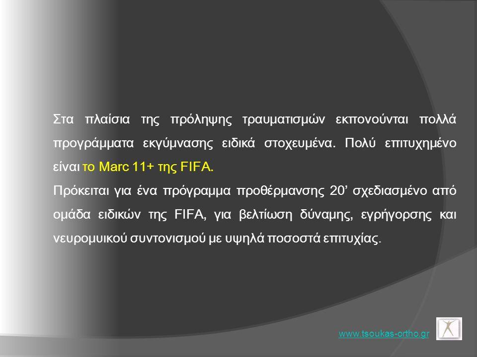 Στα πλαίσια της πρόληψης τραυματισμών εκπονούνται πολλά προγράμματα εκγύμνασης ειδικά στοχευμένα. Πολύ επιτυχημένο είναι το Marc 11+ της FIFA. Πρόκειτ