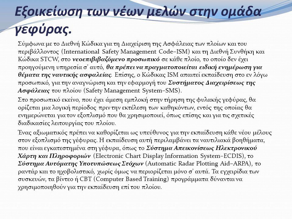 Εξοικείωση των νέων μελών στην ομάδα γεφύρας. Σύμφωνα με το Διεθνή Κώδικα για τη Διαχείριση της Ασφάλειας των πλοίων και του περιβάλλοντος (Internatio