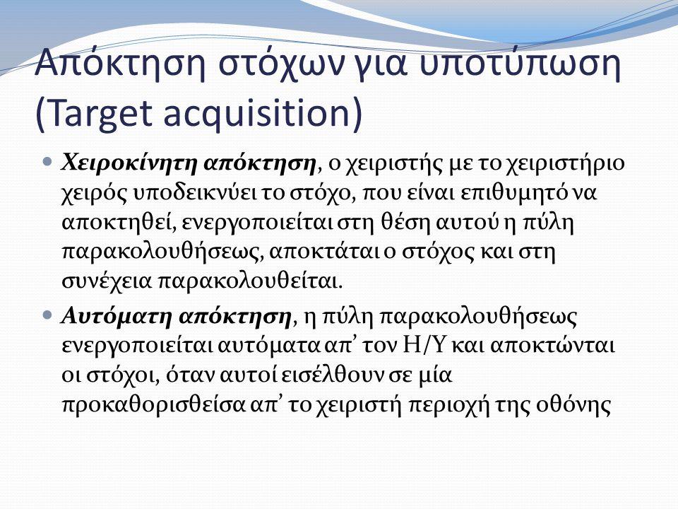 Απόκτηση στόχων για υποτύπωση (Target acquisition) Xειροκίνητη απόκτηση, ο χειριστής με το χειριστήριο χειρός υποδεικνύει το στόχο, που είναι επιθυμητό να αποκτηθεί, ενεργοποιείται στη θέση αυτού η πύλη παρακολουθήσεως, αποκτάται ο στόχος και στη συνέχεια παρακολουθείται.